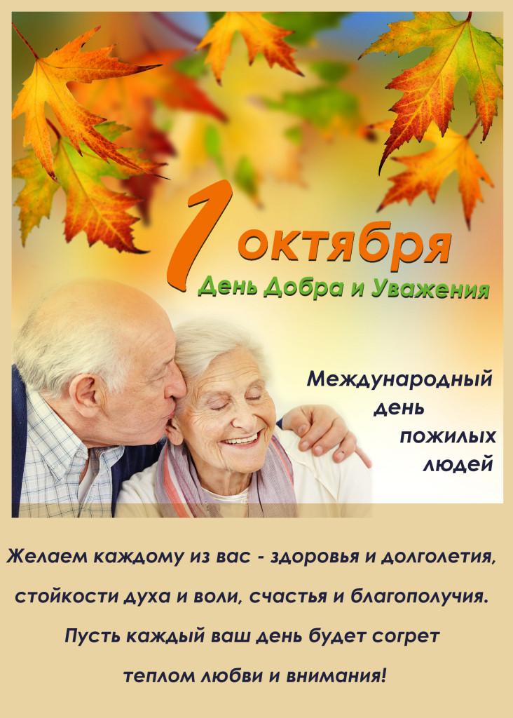 Поздравления к дню пожилого человека